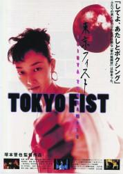 Tokyo Fist De Shinya Tsukamoto